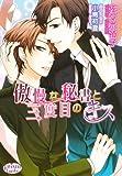 傲慢な秘書と三度目のキス / 佐々木禎子 のシリーズ情報を見る