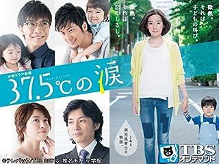 37.5℃の涙【TBSオンデマンド】