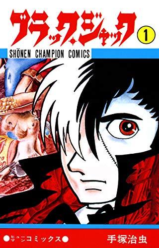 ブラック・ジャック 1 ブラック・ジャック (少年チャンピオン・コミックス)