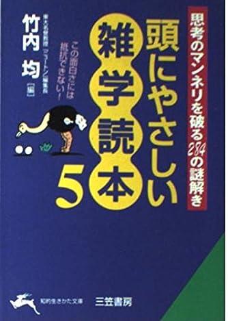 頭にやさしい雑学読本〈5〉思考のマンネリを破る284の謎解き (知的生きかた文庫)