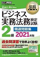 51t3m1KElWL. SL200  - ビジネス実務法務検定 01