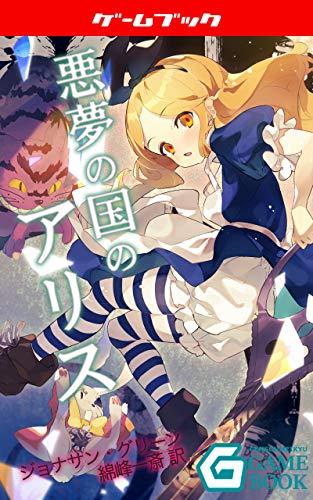 悪夢の国のアリス (幻想迷宮ゲームブック)