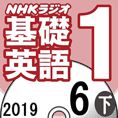 『NHK 基礎英語1 2019年6月号 下』のカバーアート