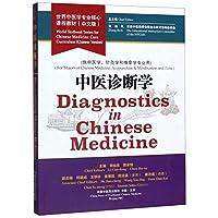 中医诊断学(供中医学针灸学和推拿学专业用中文版世界中医学专业核心课程教材)