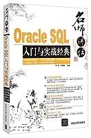 名师讲坛:Oracle SQL入门与实战经典(附光盘)