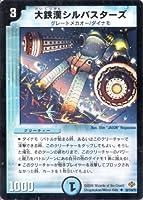デュエルマスターズ DM19-050-UC 《大鉄漢シルバスターズ》