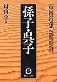 中国の思想 孫子・呉子 (徳間文庫)