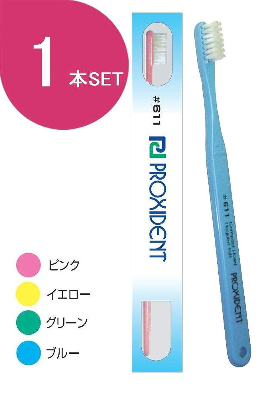前投薬許す関与するプローデント プロキシデント コンパクト レギュラータフト 歯ブラシ #611 (1本)