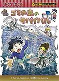 ゴミの島のサバイバル (科学漫画サバイバルシリーズ70)