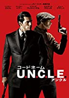 コードネームU.N.C.L.E. [WB COLLECTION][AmazonDVDコレクション] [DVD]