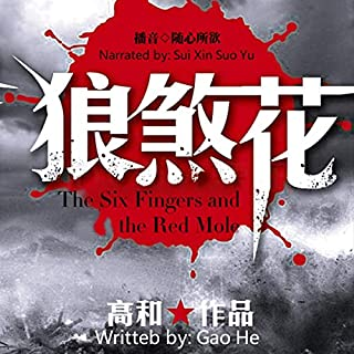 Page de couverture de 狼煞花 - 狼煞花 [The Six Fingers and the Red Mole]