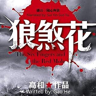 狼煞花 - 狼煞花 [The Six Fingers and the Red Mole] cover art