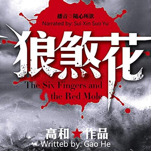 狼煞花 - 狼煞花 [The Six Fingers and the Red Mole] audiobook cover art