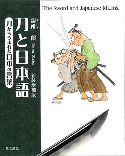 刀と日本語 刀からうまれた日本の言葉 新装増補版