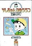 ツレちゃんのゆううつ 未完結セット(ヤングジャンプコミックスワイド版)