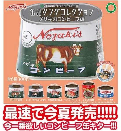 アートユニブテクニカラー 缶詰コレクション 川商フーズ編 ノザキのコンビーフ編 全6種 いきもん