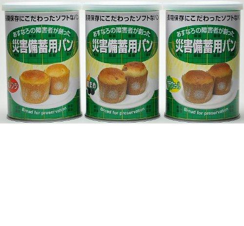 [5年保証]災害備蓄用パン 20個セット(プチヴェール×8、黒まめ×6、オレンジ×6)