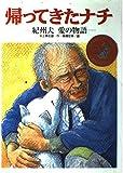 帰ってきたナチ―紀州犬 愛の物語 (学研の新・創作シリーズ)