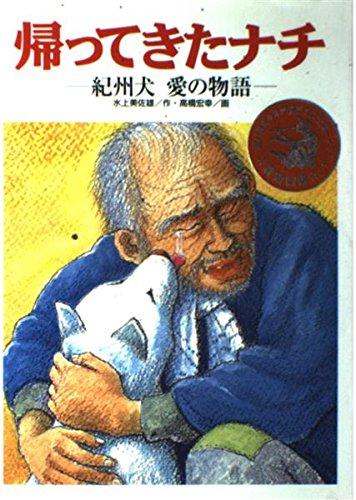 帰ってきたナチ―紀州犬 愛の物語 (学研の新・創作シリーズ)の詳細を見る