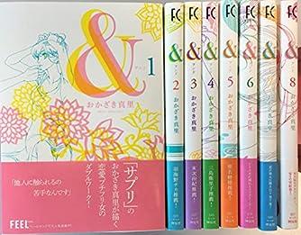 おかざき真里 & 全8巻セット (FEELコミックス)
