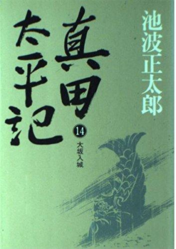 真田太平記 (14)大坂入城