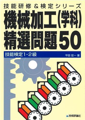 技能検定1・2級 機械加工(学科)精選問題50 (技能研修&検定シリーズ)の詳細を見る