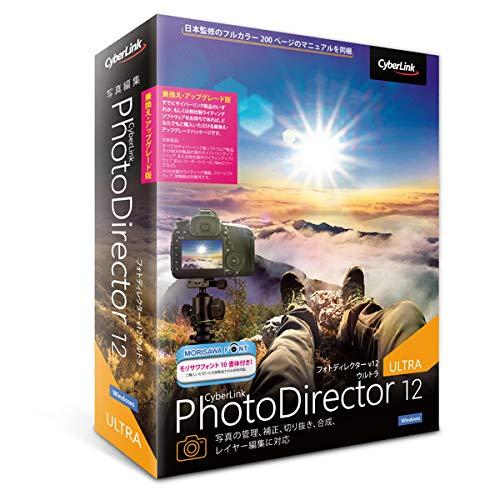 【最新版】PhotoDirector 12 Ultra 乗換え・アップグレード版