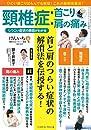 健康生活マガジン 「健康一番」 けんいち vol.20 頸椎症・首こり・肩の痛み