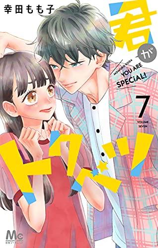 君がトクベツ 7 (マーガレットコミックス)