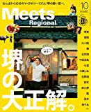 Meets Regional 2020年10月号