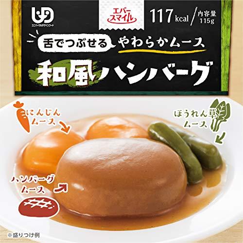 介護食 エバースマイル 常温保存 ムース食 和風ハンバーグ 18箱セット ムース食 レトルト おかず 洋食