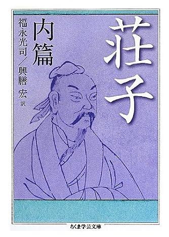 荘子 内篇 (ちくま学芸文庫)