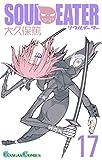 ソウルイーター 17巻 (デジタル版ガンガンコミックス)