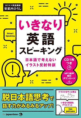 (CD1枚&MP3音声無料DLつき)いきなり英語スピーキング ―日本語で考えないイラスト反射特訓