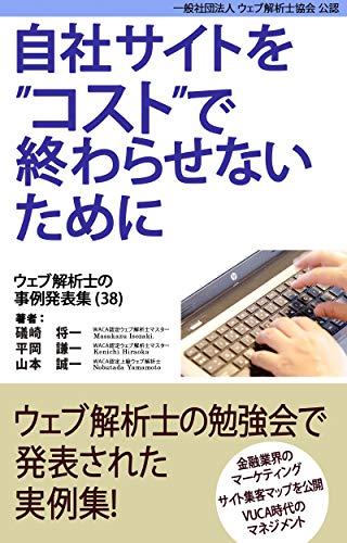 自社サイトをコストで終わらせないために ウェブ解析士の事例発表集(38)