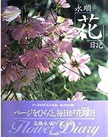 永順「花」日記