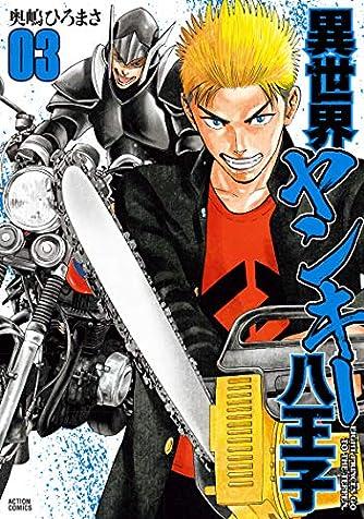 異世界ヤンキー八王子(3) (アクションコミックス(月刊アクション))
