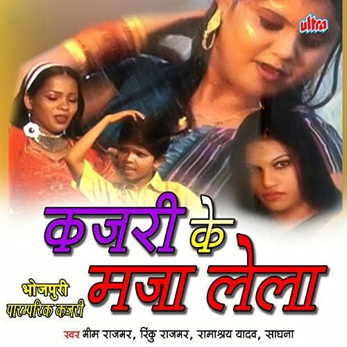 Bhim Rajbhar, Sadhana, Ramashray Yadav & Rinku Rajbhar