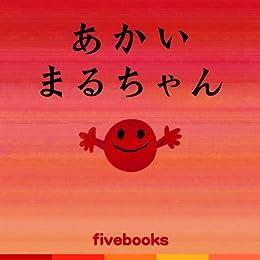 [ほんごう あこ, fivebooks]のあかいまるちゃん