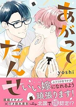 [yoshi]のあがってたんせ【電子限定かきおろし付】 (ビーボーイコミックスDX)