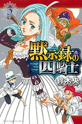 黙示録の四騎士(3) (講談社コミックス)