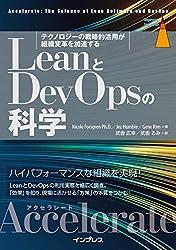 LeanとDevOpsの科学 : テクノロジーの戦略的活用が組織変革を加速する