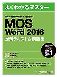 Microsoft Office Specialist Microsoft Word 2016 対策テキスト&問題集 (よくわかるマスター)