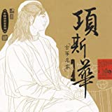 Masters Of Traditional Chinese Music - Xiang Sihua: Zheng