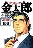 サラリーマン金太郎【分冊版】 156