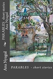 Parables - Short Stories Ana Nyagul: Parables - Short Stories