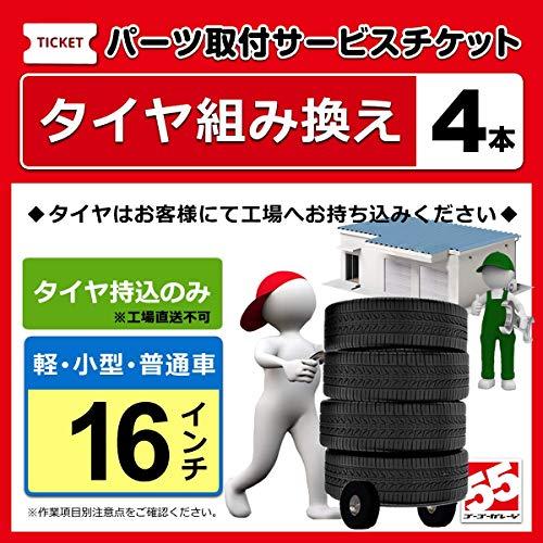 【工場持込専用】タイヤ交換 16インチ-4本