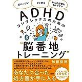 """「忘れっぽい」「すぐ怒る」「他人の影響をうけやすい」etc.  ADHDコンプレックスのための""""脳番地トレーニング"""""""