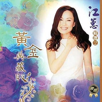 江蕙 精選2 (黃金典藏版)
