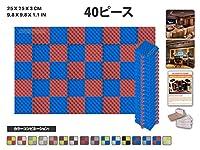 エースパンチ 新しい 40ピースセット青と赤 色の組み合わせ250 x 250 x 30 mm エッグクレート 東京防音 ポリウレタン 吸音材 アコースティックフォーム AP1052